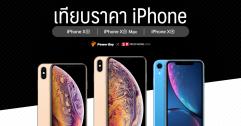 เทียบราคา iPhone XS, iPhone XS Max, iPhone XR และทำไมซื้อที่ Power Buy ถึงคุ้มกว่า