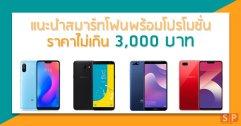 [Special] แนะนำสมาร์ทโฟน พร้อมโปรโมชั่น ราคาไม่เกิน 3000 บาท