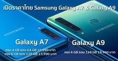 เปิด ราคา Samsung Galaxy A7 และ Galaxy A9 ในไทยเริ่มต้น 10,990 บาท !!