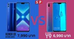 เปรียบเทียบสเปค Honor 8X และ Huawei Y9 2019 สองมือถือคุ้ม จอใหญ่ สเปคแจ่มสุด !!