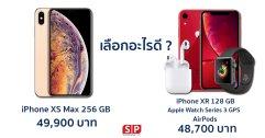 เลือกอะไรดี ? เมื่อจะซื้อ iPhone XS Max 256 GB แต่ก็สามารถซื้ออุปกรณ์ Apple ถึง 3 อย่าง