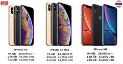 เผย ราคาวางจำหน่ายในไทย iPhone XS , iPhone XS Max และ iPhone XR เริ่มต้น 29,900