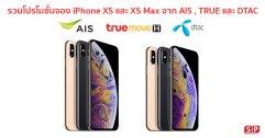 โปรโมชั่นจอง iPhone XS และ iPhone XS Max จาก AIS , TRUE และ DTAC