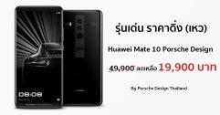 รุ่นเด่น ราคาดิ่ง (เหว) !! Huawei Mate 10 Porsche Design จาก 49,900 ลดเหลือ 19,900 บาท !!