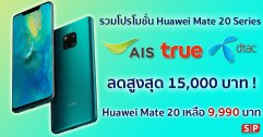 รวม โปรโมชั่น Huawei Mate 20 Series กับ AIS , True และ Dtac ลดสูงสุด 15,000 บาท !