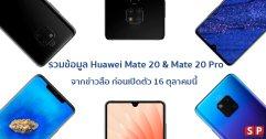 รวมข้อมูล Huawei Mate 20 และ Mate 20 Pro จากข่าวลือ ก่อนเปิดตัว 16 ตุลาคมนี้ !!