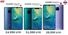 ราคาดีเกินคาด !! หลุด ราคา Huawei Mate 20 , Mate 20 Pro และ Mate 20X ในไทย !!
