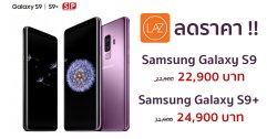 ลดแล้ว !! Samsung Galaxy S9 และ Galaxy S9+ ใน Lazada ลดสูงสด 7,000 บาท !!