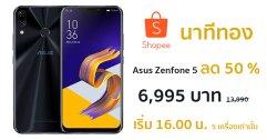 โปรโมชั่น Asus Zenfone 5 Shopee ลดค่าเครื่อง 50 % เหลือ 6,995 บาท !!