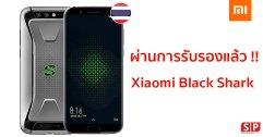 เตรียมเปิดตัวในไทย !! Xiaomi Black Shark ผ่านการรับรองเรียบร้อย แต่ไม่ใช่รุ่นใหม่นะ !!