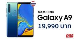 เตรียมจำหน่าย Samsung Galaxy A9 ในไทย สมาร์ทโฟนรุ่นแรกของโลกที่มีกล้องหลัง 4 ตัว !!