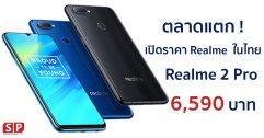 เปิด ราคา Realme 2 Pro ในไทย หน้าจอ 6.3 นิ้ว Full HD+ ชิป SD 660 กล้องคู่ 16 MP ราคา 6,590 บาท !!