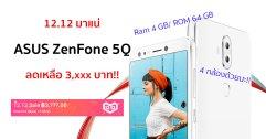 12.12 โปรโมชัน ASUS ลดราคาจัดหนัก ZenFone 5Q เหลือ 3,xxx บาท ROG Phone ก็ลดด้วย!!
