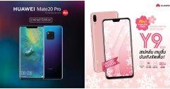 [PR] เปิดตัว HUAWEI Y9 2019 สี Sakura Pink สวยหวาน และ Mate 20 Pro สี Twilight สวยสะกดตา
