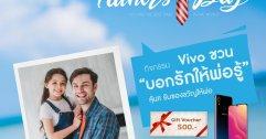 [PR] Vivo ชวนบอกรักให้พ่อรู้ ลุ้นของขวัญแทนใจ Vivo V11i ให้พ่อของคุณ