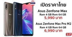 เปิด ราคา Asus Zenfone Max Pro M2 ในไทย ชิป SD 660 แบต 5,000 mAh เริ่มต้น 6,990 บาท