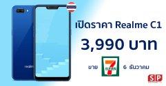 เปิดตัว Realme C1 สมาร์ทโฟนสเปกคุ้ม ดีไซน์หรู กล้องคู่ ในราคา 3,990 บาท !!