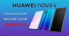 เปิดตัว HUAWEI nova 4 จอ Punch Display สเปคเรือธง กล้อง Ultrawide ราคา 16,990 บาท