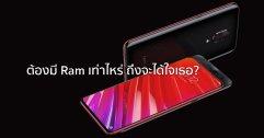 Ram 10 GB จะกลายเป็นมาตรฐานของ Android เรือธงในปีนี้ แต่ไม่ใช่กับทุกแบรนด์!!