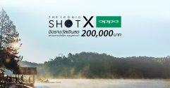 """ร่วมประชันภาพสวย""""THE ICONIC SHOT WITH OPPO"""" ของรางวัลรวมมูลค่ากว่า 200,000 บาท"""