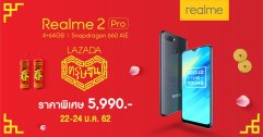แรง!! Realme 2 Pro ราคาพิเศษ ฉลองตรุษจีน 5,990 บาท 3 วันเท่านั้น ที่ Lazada