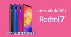 สรุป 5 ความเป็นไปได้ Redmi 7 by Xiaomi ว่าที่สมาร์ตโฟนตัวคุ้ม พร้อมกล้อง 48 ล้าน
