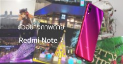 ตัวอย่างภาพจาก Redmi Note 7 ราคาไม่ถึง 5,000 บาท พร้อมเทียบ 12 MP vs 48 MP