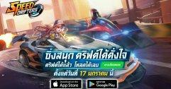 'Speed Drifters' เกมแข่งรถภายใต้คอนเซปต์ 'ซิ่งสนุก ดริฟต์ได้ดั่งใจ' พร้อมดาวน์โหลดทั่วประเทศแล้ว