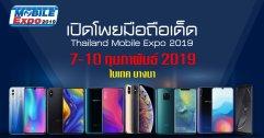 แนะนำโทรศัพท์ น่าซื้อ งาน TME 2019 รุ่นเก่า รุ่นใหม่ ได้หมด ไบเทคจะต้องลุกเป็นไฟ!!
