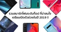 เก็บเงินรอ !! รวมสมาร์ทโฟนระดับท็อป ที่น่าสนใจ เตรียมเปิดตัวช่วงต้นปี 2019 !!