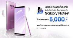 คุ้มกว่าขายเอง !! โปร Samsung Galaxy Note 9/S9+ นำเครื่องเก่ามาแลกซื้อ ลดเพิ่ม 5,000 บาท !!