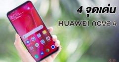 สรุป 4 จุดเด่น HUAWEI nova 4 สมาร์ตโฟน Punch Display รุ่นแรกในประเทศไทย และสเปคระดับเรือธง ราคา 16,990 บาท