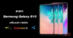 รวมราคา Samsung Galaxy S10| S10+ เครื่องเปล่า เครื่องโปร AIS, Truemove H และ dtac