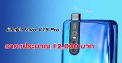 เปิดตัว Vivo V15 Pro กล้อง pop-up 32MP + 3 กล้องหลัง 48MP ในราคา 12,000 บาท
