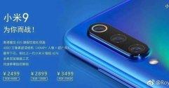 ราคา Xiaomi Mi 9 เริ่มต้น 12,000 บาท ส่วนรุ่นท็อป Explorer Edition ประมาณ 28,000 บาท