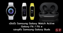 Samsung เปิดตัว Galaxy Watch Active, Galaxy Fit, Galaxy Fit e และหูฟัง Galaxy Buds