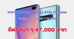 ราคา Samsung Galaxy S10+ ท็อปสุด ฝาหลังเซรามิค Ram 12 GB/ ROM 1 TB ราคา 47,000 บาท