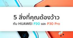 5 สิ่งที่คุณต้อง WOW กับ HUAWEI P30 Series สมาร์ทโฟนที่ฉีกทุกกฎของการถ่ายภาพ