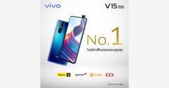 [ข่าวประชาสัมพันธ์] Vivo V15 Pro ทำยอดขายสูงสุดขึ้นอันดับ 1 ในตอนนี้!!!