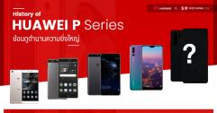 History of HUAWEI P Series: สมาร์ทโฟนที่ปฏิวัติ และยกระดับการถ่ายภาพด้วยโทรศัพท์ไปอีกขั้น