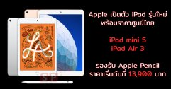 Apple เปิดตัว iPad mini 5 และ iPad Air 3 แล้ว ยกเครื่องสเปคใหม่ เปิดราคาเริ่มต้นที่ 13,900 และ 17,900 บาทตามลำดับ