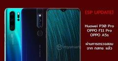 [SP UPDATE] Huawei P30 Pro ผ่านการตรวจสอบจาก กสทช. แล้ว พ่วงมาด้วย OPPO A5s และ F11 Pro