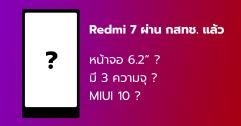 Redmi 7 ผ่านการตรวจสอบจาก กสทช. แล้ว คาดเปิดตัวเร็ว ๆ นี้ ด้วยสเปคที่ยังเป็นปริศนา
