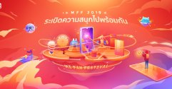 Xiaomi จัด Mi Fan Festival ฉลองวันเกิดครบรอบ 9 ปี  เตรียมระเบิดความสนุก พร้อมมอบข้อเสนอสุดพิเศษ
