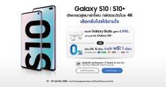 ซื้อ Samsung Galaxy S10 Series พร้อมเลือกโปรโมชันโดนใจ และรับของแถมมากมาย  เฉพาะเมษายนนี้เท่านั้น