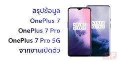 สรุปข้อมูล OnePlus 7, OnePlus 7 Pro และ OnePlus 7 Pro 5G จากงานเปิดตัว