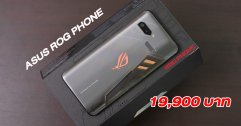 [Promotion] ASUS ROG Phone 8/128GB ราคาพิเศษ 19,900 บาท เฉพาะ TopValue เท่านั้น!