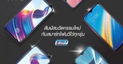 [Promotion] ส่องโปรโมชั่นเด็ด  Vivo ในงาน Thailand Mobile Expo 2019 ของแถมจัดเต็ม
