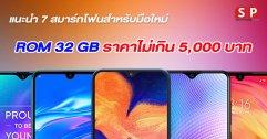 [Editorial] แนะนำ 7 มือถือสำหรับมือใหม่ ความจุ 32 GB ในงบไม่เกิน 5,000 บาท