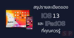 [Official] สรุปรายละเอียดของ iOS 13 และ iPadOS ที่คุณควรรู้ พร้อมรุ่นไหนที่ได้อัพเกรดบ้าง